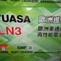 平炁電池 YUASA 進口湯淺LN3(80AH)原 57531可用 舊換新