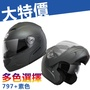 👍限時特賣👍【THH 797】T-797A+ T797A+ 素色 全罩 安全帽
