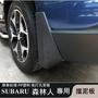 【高球數位】SUBARU 09-19 新款 森林人 擋泥板 forester 免打孔 原車鈕扣即可安裝 速霸陸