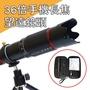 008 36倍 手機長焦望遠鏡頭(36x 廣角 鏡頭 長焦望遠鏡 夾式 微距 望遠鏡 魚眼 外接)