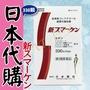 🌸FEATHER🌸預購 日本代購 藥王 新血清高 新SMARKEN 若想購買其他相關品項 可用聊聊私訊