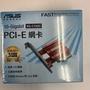 高負荷量玩家專用 Asus XG-C100C 10G PCI-E有線網路卡 OS X Sierra以上版本可驅動