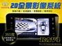 普利汽車影音科技 2015 RAV4 原廠 GARMIN 7吋螢幕 升級 2D盲視版AVM系統 360度全景環景影像系統