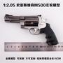 1:2.05模型金屬史密斯維森M500左輪可拆卸槍模男孩玩具槍不可發射