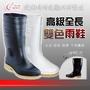 【現貨免運】皇力牌 高級全長雙色雨鞋 雨靴(黑/白) 台灣製造