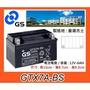 ~成功網~杰士統力GS GTX7A-BS同YTX7A-BS 7號適用125cc機車電池 三陽 光陽 山葉 PGO