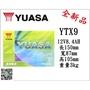 *電池倉庫*全新湯淺YUASA機車電池 YTX9-BS(同GTX9-BS)9號機車電池 最新到貨