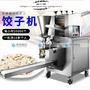 東升機械旭眾餃子機全自動商用仿手工水餃機包餃子機包餃子神器廠家直銷