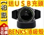 【送充頭!】三星Samsung Gear S3 Classic Frontier手錶充電器SM-R770充電座 充電線