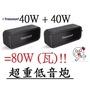 Tronsmart 德國 Element Force 40W瓦行動防水藍芽藍牙喇叭音響音箱NFC串聯TWS喇叭互連對連接