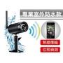 【全新含稅】SecuFirst WP-H01S 防水無線網路攝影 網路監視器