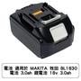 電池 適用於 MAKITA 牧田 BL1830 電池 3.0ah 鋰電池 18v 3.0ah