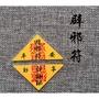 避邪符 三角符護身 平安符咒化太歲 佛教開光辟邪