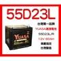 阿炮電池-湯淺電池經銷商,YUASA湯淺免加水汽車電池55D23L-CMFII(55D23L-SMF)