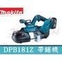 【樂活工具】含稅 Makita牧田 DPB181Z 單機 充電式帶鋸機 DPB181