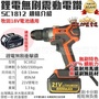 ㊣宇慶S舖㊣|刷卡分期|雙6.0AH|日本ASAHI SC1812 21V無刷三用槌擊鑽 震動電鑽 調扭起子機 衝擊電鑽