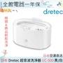 【日本代購】日本 dretec 超音波清洗機 洗浄機 UC-500 假牙 眼鏡 手錶 飾品 化妝刷 洗淨 日本直送 【一期一會】