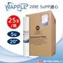 WAPPLE 20英吋5微米 PP濾心組(25支)