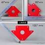 夯貨折扣! 電焊輔助工具磁性焊接定位器電焊吸鐵直角磁鐵斜角多角度強磁吸鐵