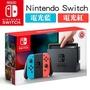 【Nintendo 任天堂】Switch 電光藍、電光紅Joy-Con主機