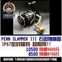 【聯合釣具-竹南店】PENN SLAMMER III 石斑捲線器 IP67密封機身 超耐用!!