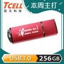 【TCELL 冠元】USB3.0 256GB 台灣No.1 隨身碟(熱血紅限定版)