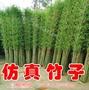 仿真植物 仿真竹子室內裝飾人造景加密假竹子玄關客廳酒店櫥窗隔斷屏風綠植 伊卡莱生活館