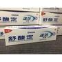 蝦皮最低價 全新舒酸定-時效抗敏修護牙膏 20g - 購買3條郵寄免運費