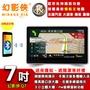 《迎新年》幻影俠 Q7  7吋大螢幕 GPS導航機 FM射頻 藍芽免持 多媒體播放 測速照相 支援倒車顯示 3D立體大樓 導航王地圖(套餐1)