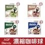日本 AGF Blendy CAFE LATORY濃縮咖啡球 四款可選