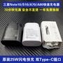 三星note10充電器原裝正品S105g充電器A70手機數據線A80快充頭25W