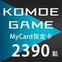 【數位版】MyCard-KOMOE指定卡2390點