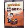 教育測驗 國文第8堂課 閱讀題組 白話文(1)