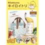 【懶熊部屋】Rilakkuma 日本正版 拉拉熊 懶懶熊 小雞 豬鼻雞 日記系列 雜誌 保冷袋 午餐袋 水瓶提袋 水壺袋