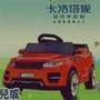 卡洛塔妮RV電動車+小玩具1個