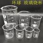 玻璃燒杯10/25/50/100/500ml 耐高溫加厚GG-17量杯 環球牌 高硼矽