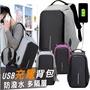 ✨抓寶趣✨現貨 特製款 後背包 正品爆款USB充電雙肩包 多功能防盜防水旅行背包大容量商務電腦背包後背包大學生書包