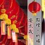 2020大華嚴寺總本山年度點燈,祈福安太歲平安燈