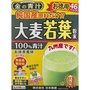 9折-日本藥健 100%純日本產 大麥若葉青汁粉末 金の青汁 抹茶風味~3gx46包入