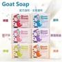 澳洲goat soap天然手工羊奶皂禮盒組  澳洲國民肥皂