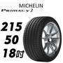 JK輪胎館 米其林 215/50/18 PRIMACY 3 MICHELIN 米其林輪胎 輪胎 18吋