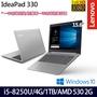 Lenovo 聯想 IdeaPad IP 330 15IKB 81DE01S3TW 蝦皮官方嚴選