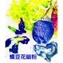 50g蝶豆花細粉,蝶豆花粉,藍蝴蝶粉,星空茶