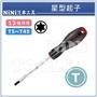 現貨【NiNi汽車工具】FORCE 星型起子 T5~T45 / 星型 起子 星型螺絲起子 六角星型起子