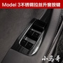 【重磅超質感】酷改車品特斯拉model3不銹鋼拉絲升窗按鍵玻璃升降面板按鍵保護膜裝飾配件