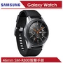 【領券現折$550】Samsung Galaxy Watch 46mm SM-R800 智慧型手錶 星燦銀
