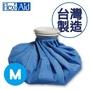 冰溫敷袋 M-9吋 (冷熱敷袋 冰敷熱敷兩用敷袋)