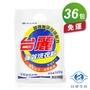 ★★免運費★★《台塑生醫》台麗強效洗衣粉 (500g) (36包入)