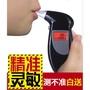 ❀酒精測試儀吹氣式高精度查測酒駕檢測儀警專用測酒儀酒測器家用吹