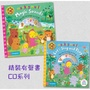 ✈️英國《Monkey Music:Let's Sing And Play /Magic Sounds 》歡樂唱